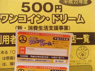 Chiyoda500