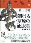 Suhiyama8