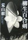 Hyakugou