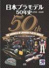 Puramo50